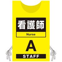 プロモウェア 「ワクチン接種会場向け」 看護師 イエロー(A) 不織布 (PW-VAC004-Y-FU)