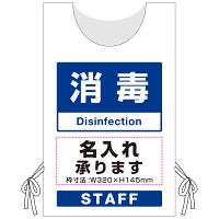 プロモウェア「ワクチン接種会場向け」名入れ無料 消毒 不織布 (PW-VAC008-W-FU)