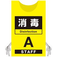 プロモウェア 「ワクチン接種会場向け」 消毒 イエロー(A) 不織布 (PW-VAC008-Y-FU)