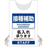 プロモウェア「ワクチン接種会場向け」名入れ無料 接種補助 不織布 (PW-VAC012-W-FU)