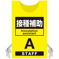 プロモウェア 「ワクチン接種会場向け」 接種補助 イエロー(A) 不織布 (PW-VAC012-Y-FU)