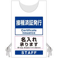プロモウェア「ワクチン接種会場向け」名入れ無料 接種済証発行 不織布 (PW-VAC014-W-FU)
