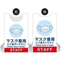 着る「コロナ対策グッズ」プロモウェア マスク着用 裏同柄 不織布 (PW-VAC021A-FU)