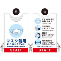 着る「コロナ対策グッズ」プロモウェア マスク着用 対策一覧 不織布 (PW-VAC021B-FU)