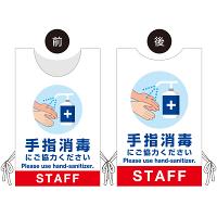 着る「コロナ対策グッズ」プロモウェア 手指消毒 裏同柄 不織布 (PW-VAC022A-FU)