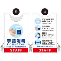 着る「コロナ対策グッズ」プロモウェア 手指消毒 対策一覧 不織布 (PW-VAC022B-FU)