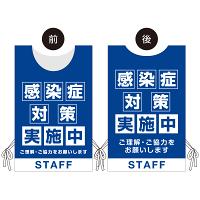 着る「コロナ対策グッズ」プロモウェア 感染症対策実施中 ブルー 不織布 (PW-VAC025B-FU)