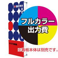 イージーシステムパネル3×1用 印刷製作代 (※本体別売)  本体同時購入用 トロマット サイド無し (Print-ESP3x1-TM)