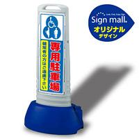 サインキューブスリム 3マーク専用駐車場 グレー 片面 (SMオリジナルデザイン)