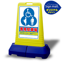 サインキューブトール 3マーク専用駐車場 片面 (SMオリジナルデザイン)