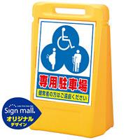 サインボックス 3マーク専用駐車場 片面表示(SMオリジナルデザイン)