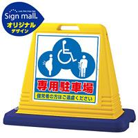 サインキューブ 3マーク専用駐車場 イエロー 片面表示 (SMオリジナルデザイン)