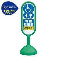 サインキュート2 3マーク専用駐車場 グリーン 片面(SMオリジナルデザイン)