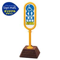 サインポスト 3マーク専用駐車場 片面表示 イエロー(SMオリジナルデザイン)