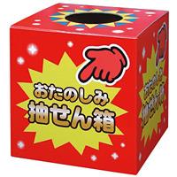 おたのしみ抽選箱 (37-7902*)