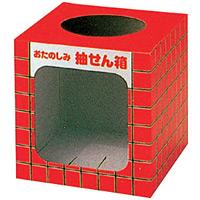窓付抽選箱 (小) (30435***)