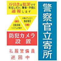 防犯ステッカー (6種入) (41149***)