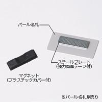 名札用マグキャッチ (59483***)