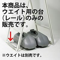 A型スタンドオプション 保持パイプ (B2)