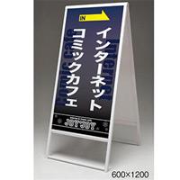 スタンド看板 240 600×1200 ホワイト