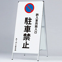 Aサイン A-2612 (両面)