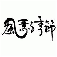 筆文字 (AN-002)