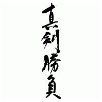 筆文字 (AN-008)