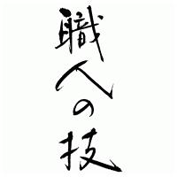 筆文字 (AN-009)