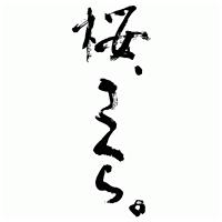 筆文字 (AN-011)