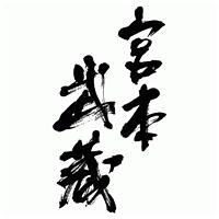 筆文字 (AN-017)