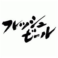 筆文字 (AN-019)