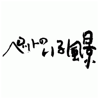 筆文字 (CN-005)