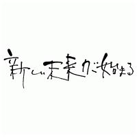 筆文字 (CN-006)