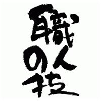 筆文字 (CN-009)