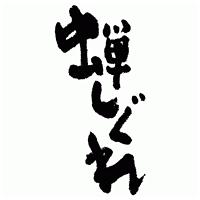筆文字 (CN-012)