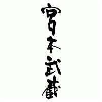 筆文字 (CN-017)
