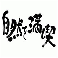 筆文字 (CS-003)