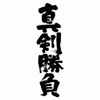 筆文字 (CS-008)