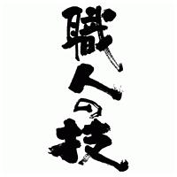 筆文字 (CS-009)