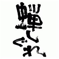 筆文字 (CS-012)