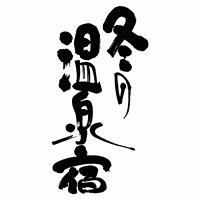 筆文字 (CS-014)