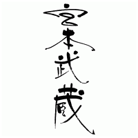 筆文字 (CS-017)