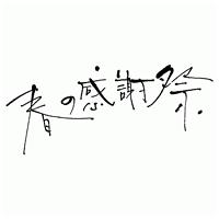 筆文字 (CU-001)