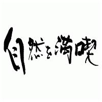 筆文字 (CU-003)