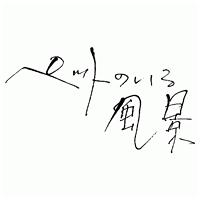筆文字 (CU-005)
