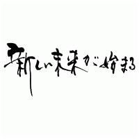 筆文字 (CU-006)