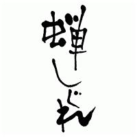 筆文字 (CU-012)