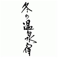 筆文字 (CU-014)
