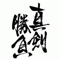 筆文字 (TO-008)