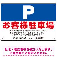 大きなP「お客様駐車場」 デザインB オリジナル プレート看板 W450×H300 エコユニボード